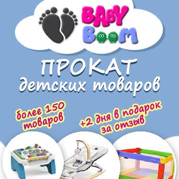 Прокат детских товаров в Витебске